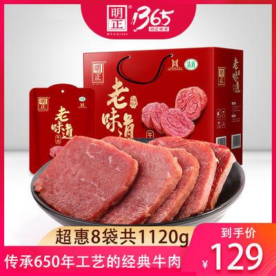 明正五香牛肉140g*8河南特产肉类熟食酱牛肉健身即食牛肉真空包装