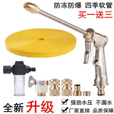 高压洗车水枪套装金属铜质接头家用自来水软水管喷枪汽车清洗工具