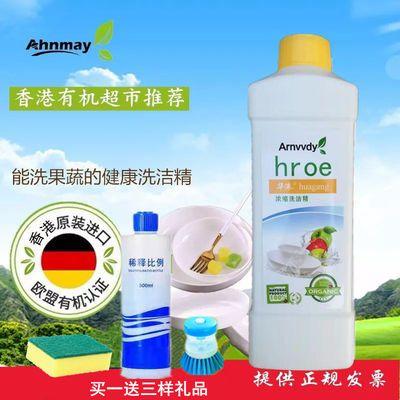 香港浓缩洗洁精正品酒店厨房餐具果蔬清洗剂1L安利洗洁精款瓶包邮