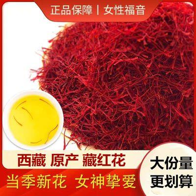 西藏藏红花正品特级西红花番红花正宗臧红花1g3g5g礼品非伊朗迪拜