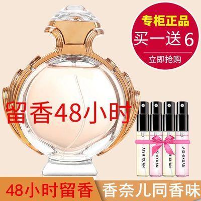 【买一送六】法国香水女士持久淡香清新自然学生礼物正品小样