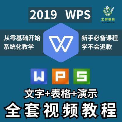 wps教程2019 零基础入门全套视频电脑表格文字办公软件电子版教学
