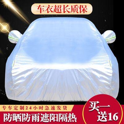新长安CS357515逸动xt悦翔v7V3v5汽车车衣车罩套防晒防雨隔热加厚