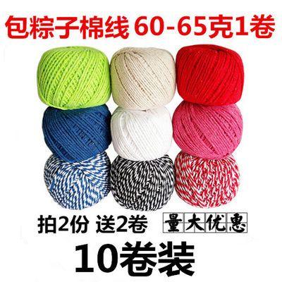 包粽子线棉线绑粽子绳子包粽子的粽线绳包装线包装绳扎粽子线绳