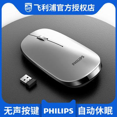 飞利浦无线鼠标充电静音台式电脑办公商务笔记本苹果联想华硕通用