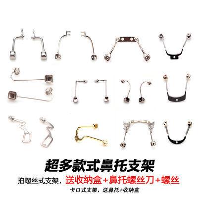 眼镜框金属支架鼻托支架儿童成人眼镜鼻托架鼻梁架鼻垫上螺丝配件