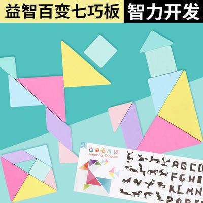 七巧板益智力拼图儿童小学生创意几何形状积木拼板幼儿园早教玩具