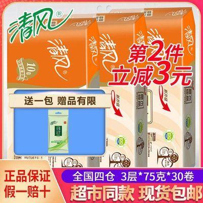 清风卷纸原木纯品10卷无芯卷筒纸750g家用办公卫生纸家庭厕纸纸巾