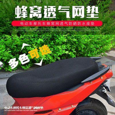 D透气座垫座套摩托车踏板车通用电动车防晒垫防滑网套隔热坐套3
