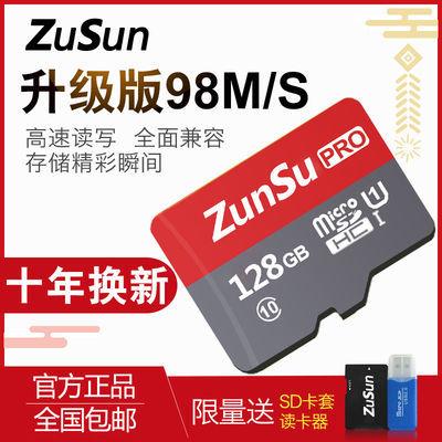 128G高速内存卡手机SD卡vivo华为oppo通用TF卡行车记录仪大容量卡