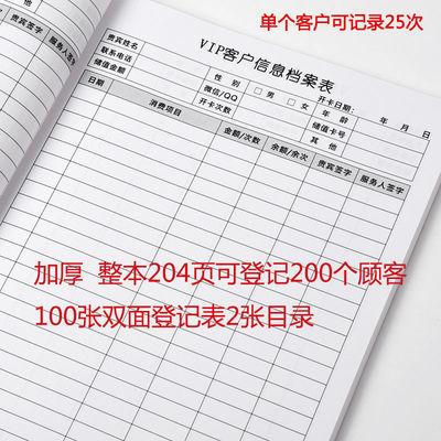 顾客档案本客户资料记录表美容美甲消费信息美容院充值会员登记本