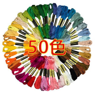 十字绣 绣线 常用线50支种颜色支线每种一支8米 补线配线刺绣线
