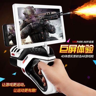AR枪智能VR魔力枪3D黑高科技体感抖音同款十10岁男孩儿童游戏玩具