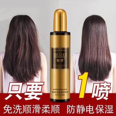 护发精油免洗留香卷发神器护发素女顺滑香味持久营养毛躁修复保湿