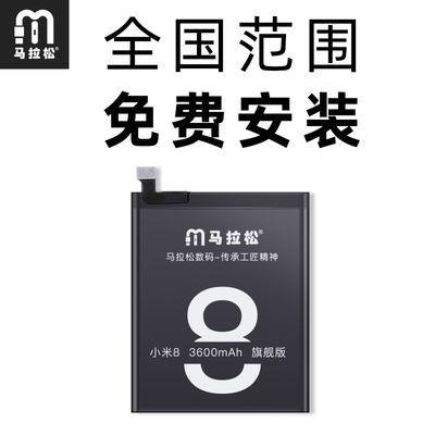 马拉松小米8电池 小米mix2s 电池 小米mix2 电池原封正品
