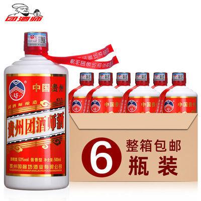 【团酒师】贵州酱香型白酒整箱53度原浆老酒500ml*6瓶装粮食酒水