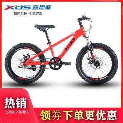喜德盛儿童自行车冲锋号 男女款20寸双碟刹铝合金车架单车