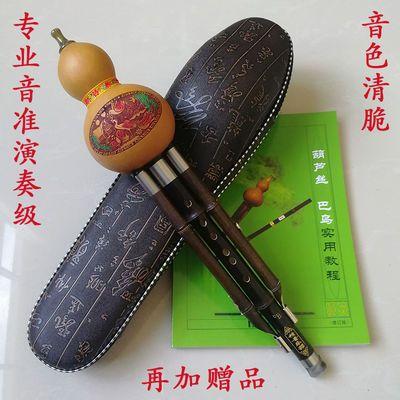 云南紫竹葫芦丝专业演奏型c调降b调d调f调g调乐器初学者学生成人