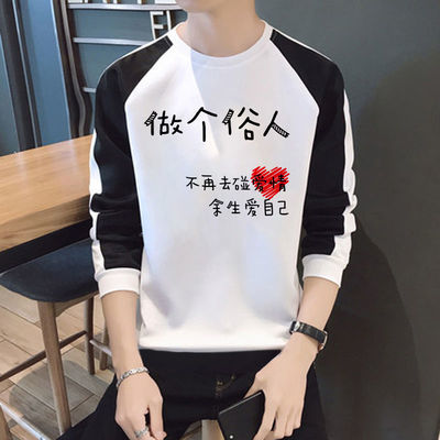 做个俗人长袖t恤男学生韩版潮流卫衣男士大码体恤衫创意文字上衣