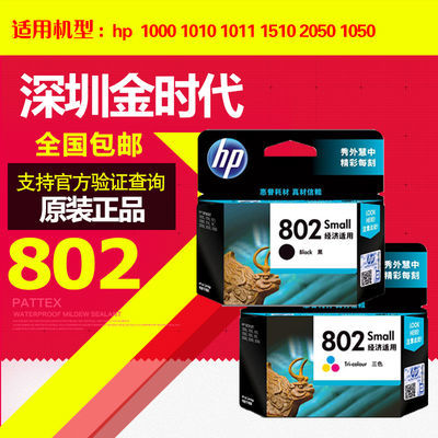 原装正品惠普802墨盒 HP1000 1010 1011 1050 1510 1511 2000墨盒