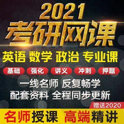 2021考研网课拒绝盗版英语政治数学一二三多机构全程视频资料课程