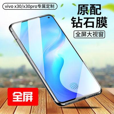 vivox30pro钢化膜vivox30全屏覆盖x30手机膜pro抗蓝光vivix防指纹
