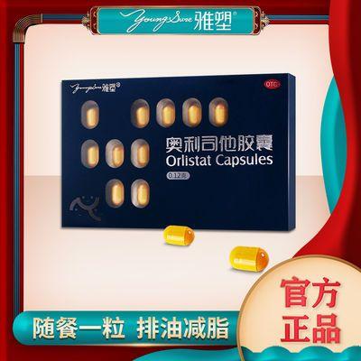 18粒|雅塑奥利司他胶囊减肥药全身排油减脂减重瘦身产品