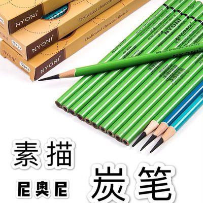 正品尼奥尼炭笔正品软碳笔速写尼奥尼素描炭笔软中硬美术炭铅笔