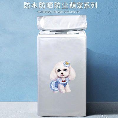 海尔eb80m009大神童7810公斤洗衣机罩防水防晒套波轮海尔专用
