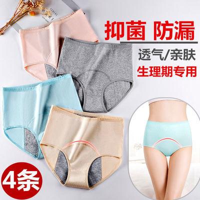 2-4条纯棉抑菌生理期内裤姨妈裤卫生裤少女月经期防漏透气中高腰