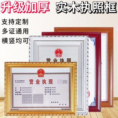 实木A3新版工商营业执照框三证合一证件框A4证书相框挂墙摆台定制