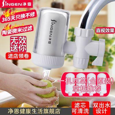 净恩JN-15水龙头净水器自来水过滤器 家用厨房陶瓷硅藻净化滤水器