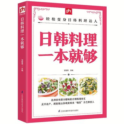 日韩料理食谱一本就够韩国料理菜谱日本美食寿司刺身沙拉烧烤泡菜