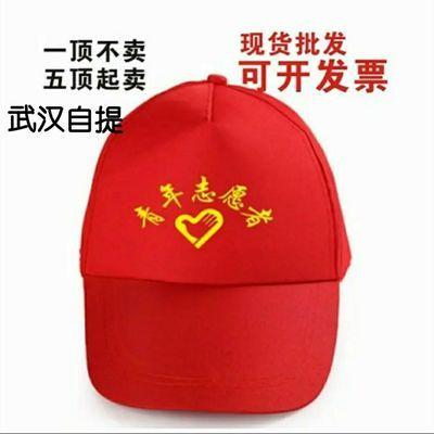 武汉可自提现货疫情供货党员青年志愿者帽广告帽义工帽子定制方舱