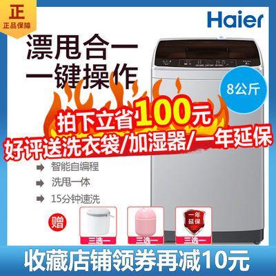 【官方正品】海尔洗衣机全自动8公斤5.5/6/7/9/10KG波轮 小型家用
