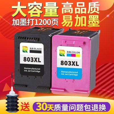 原装天冉兼容惠普HP803墨盒2131 2132 2622 2621 1112 1111打印机