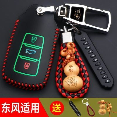 适用于2020款东风风神奕炫汽车钥匙包套遥控壳扣真皮改装男女
