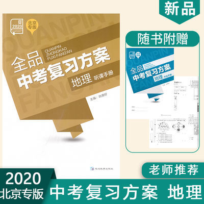 2020版全品中考复习方案地理北京专版仅限北京地区使用