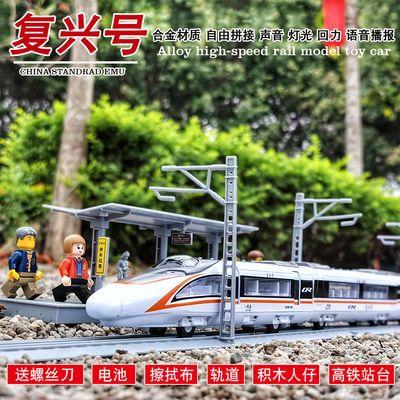 【超长版】合金和谐号地铁复兴号动车组车模型高铁火车儿童玩具车