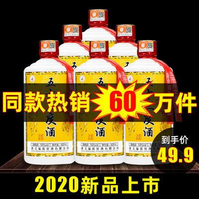 贵州茅台镇原浆酒纯粮酿造酱香型粮食白酒53度500ML6瓶装促销包邮