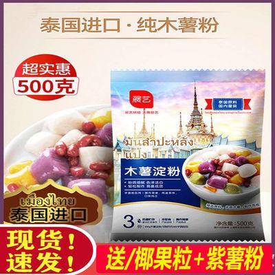 展艺木薯淀粉500g/200g芋圆粉木薯生粉面粉仙草珍珠甜品家用原料