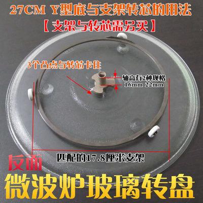 畅销微波炉玻璃盘适用于美的格兰仕LG转盘玻璃盘子家用微波炉托盘