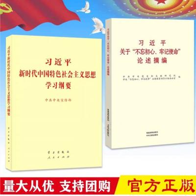 2本新时代中国特色社会主义思想学习纲要+不忘初心牢记使命摘编小