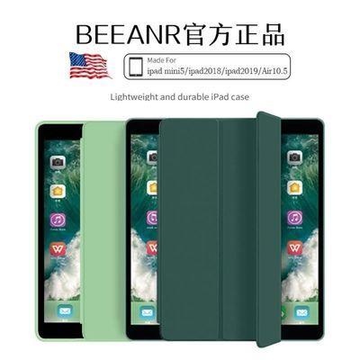 2019新款10.2ipadmini5保护套air3苹果ipad 4平板壳9.7寸10.5超薄