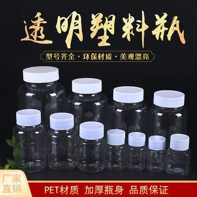 15/20/30ml毫升透明塑料瓶液体分装瓶样品瓶小药瓶空瓶子带盖药瓶