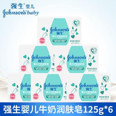 强生婴儿牛奶润肤皂125g宝宝儿童洗手洗脸沐浴洗澡香皂家庭装