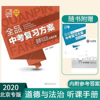 2020版全品中考复习方案道德与法治北京专版仅限北京地区使用