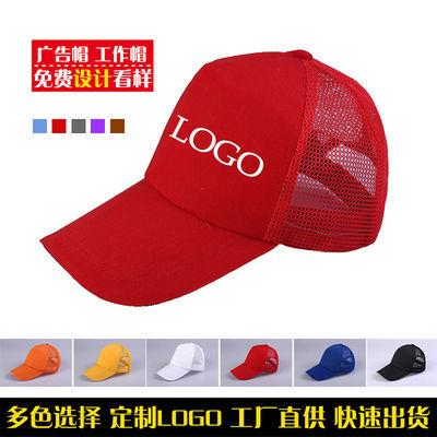 志愿者义工团体广告帽定制logo印字定做工作帽帽子鸭舌帽旅游网帽