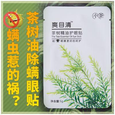 茶树精油洁护眼贴茶树油除螨眼贴眼部湿巾干眼痒红螨虫四松油醇