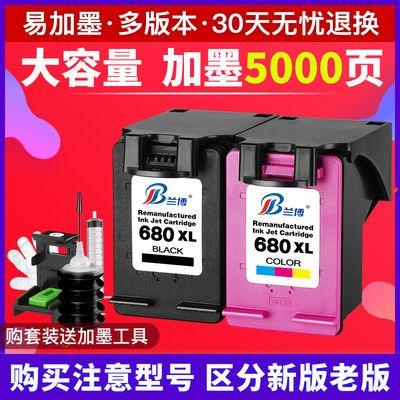 兰博兼容惠普680墨盒hp2676 2677 2678 3638 3838 5088打印机3636